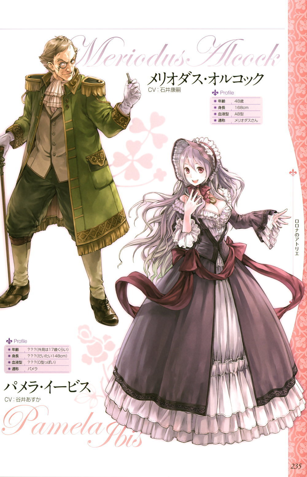 Atelier Series Official Chronicle (1).jpg