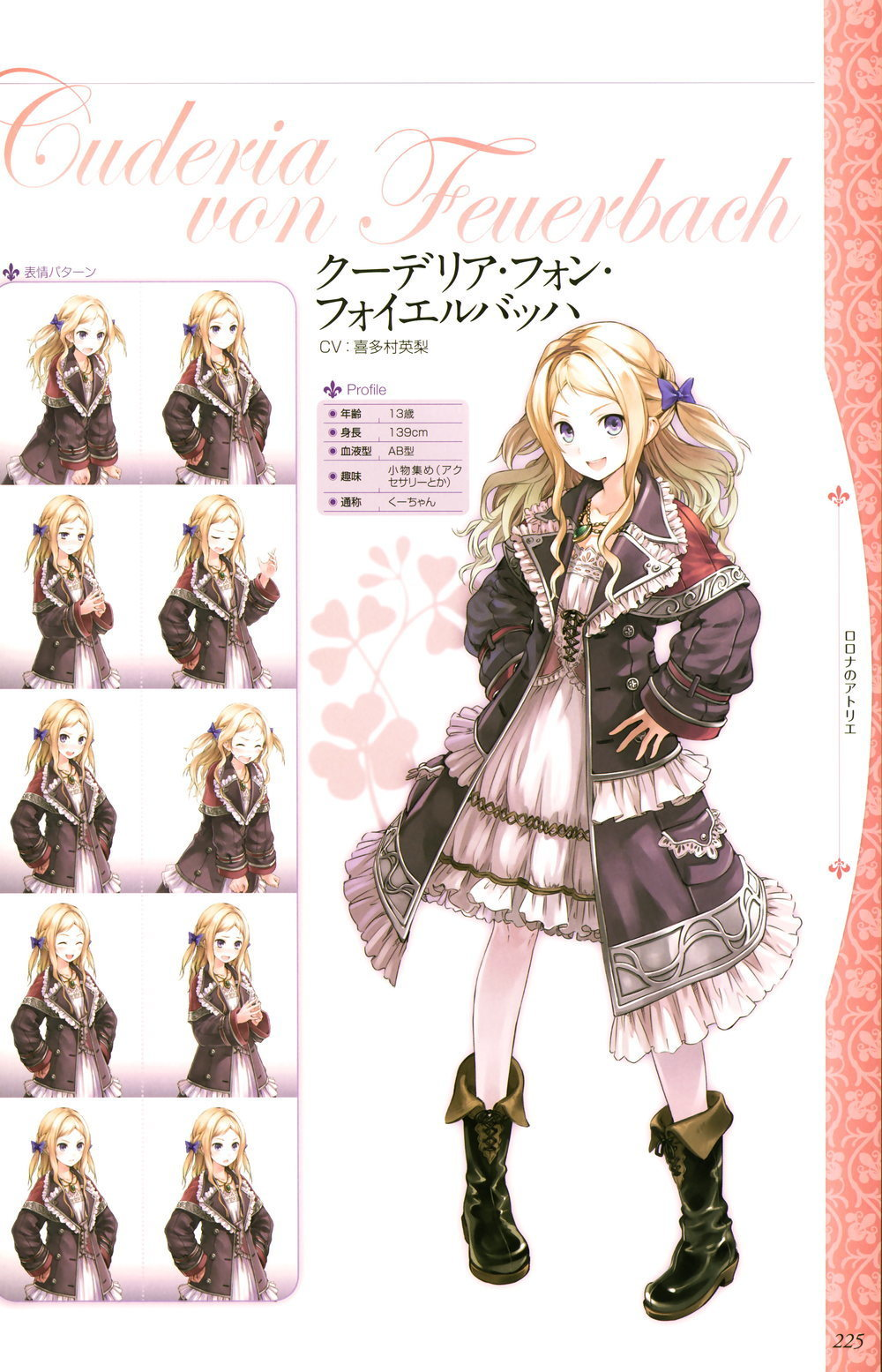 Atelier Series Official Chronicle (4).jpg