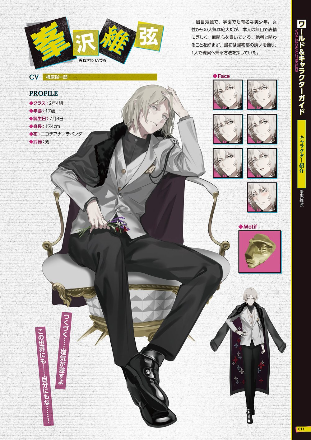 《卡里古拉过量The Caligula Effect Overdose》 (6).jpg