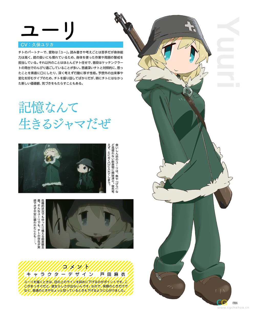 《少女终末旅行(Girls Last Tour)》 (4).jpg