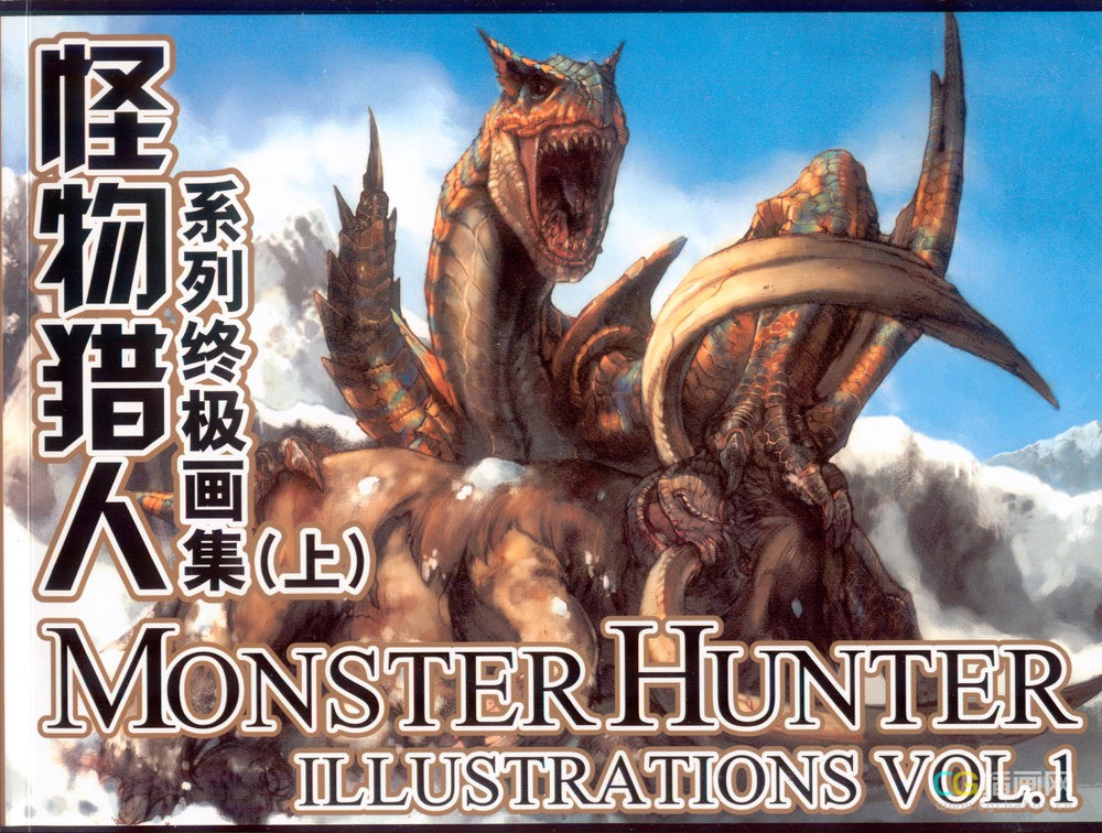 Monster Hunter (1).jpg
